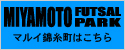 MIYAMOTO FUTSAL PARK マルイ錦糸町